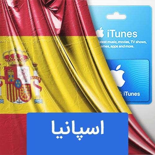 گیفت کارت اپل اسپانیا