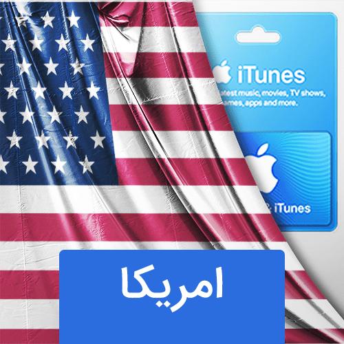 گیفت کارت اپل امریکا