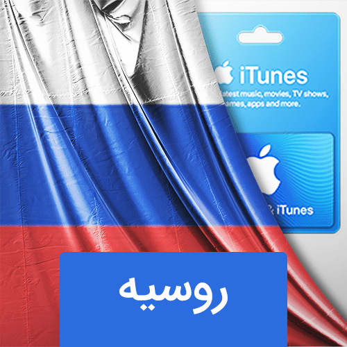 گیفت کارت اپل روسیه