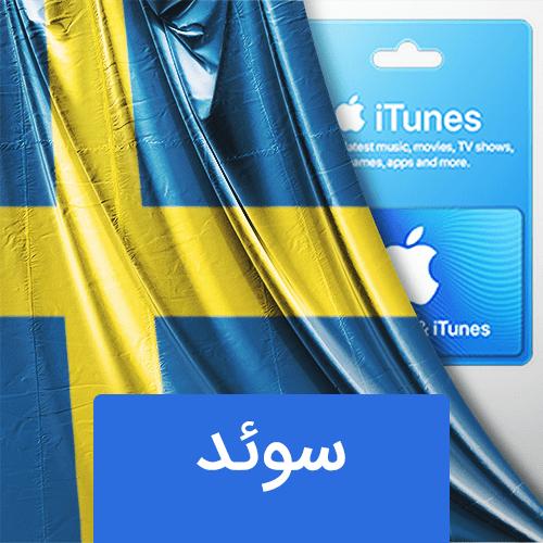 گیفت کارت اپل سوئد