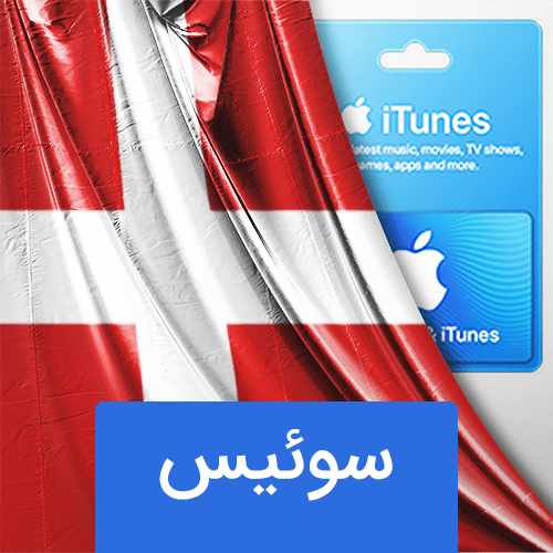 گیفت کارت اپل سوئیس
