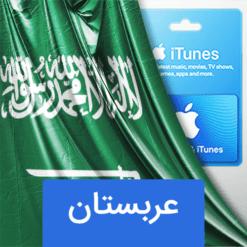 گیفت کارت اپل عربستان