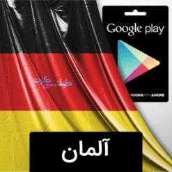 گیفت کارت گوگل پلی آلمان