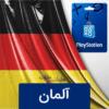 گیفت کارت پلی استیشن آلمان
