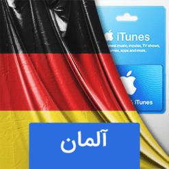 گیفت کارت اپل آلمان