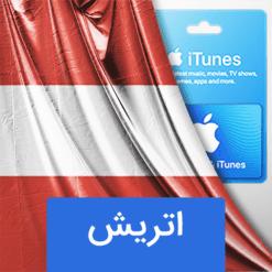 گیفت کارت اپل اتریش