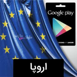 گیفت کارت گوگل پلی اروپا