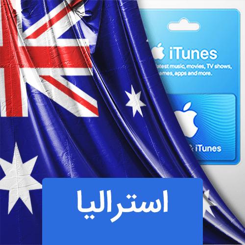 گیفت کارت اپل استرالیا