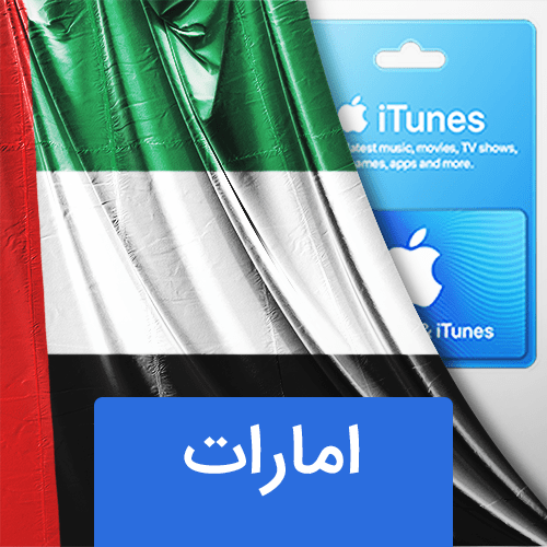 گیفت کارت اپل امارات