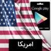 گیفت کارت گوگل پلی امریکا