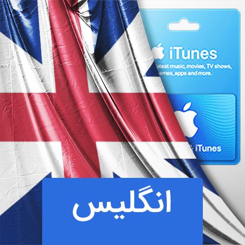 گیفت کارت اپل انگلیس
