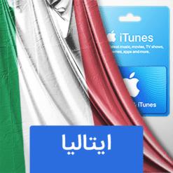 گیفت کارت اپل ایتالیا