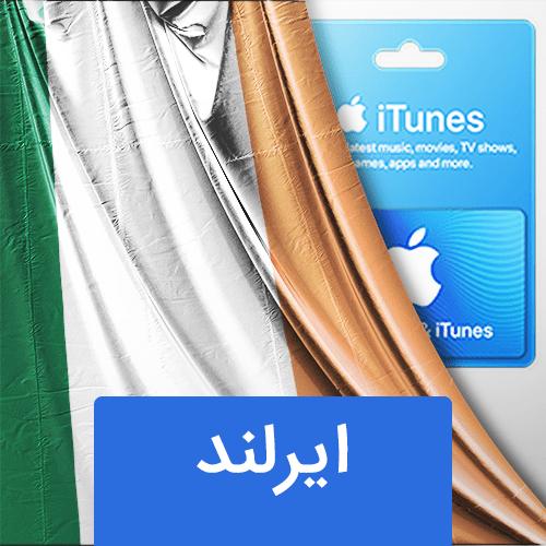 گیفت کارت اپل ایرلند