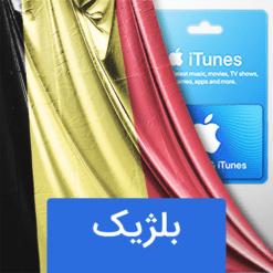 گیفت کارت اپل بلژیک
