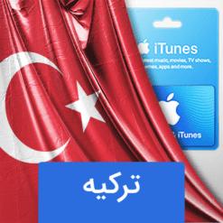 گیفت کارت اپل ترکیه