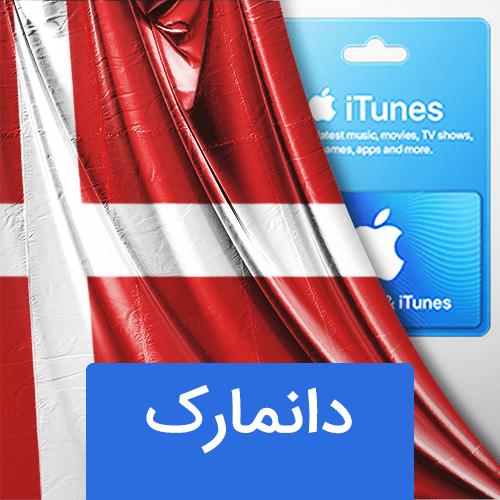 گیفت کارت اپل دانمارک