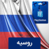 گیفت کارت پلی استیشن روسیه