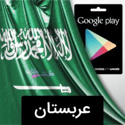گیفت کارت گوگل پلی عربستان