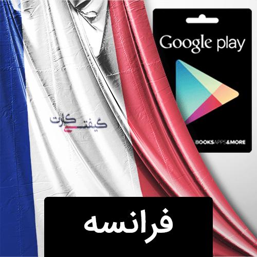 گیفت کارت گوگل پلی فرانسه