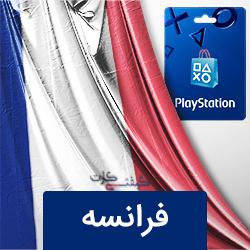 گیفت کارت پلی استیشن فرانسه