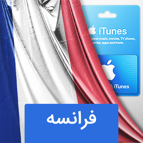 گیفت کارت اپل فرانسه