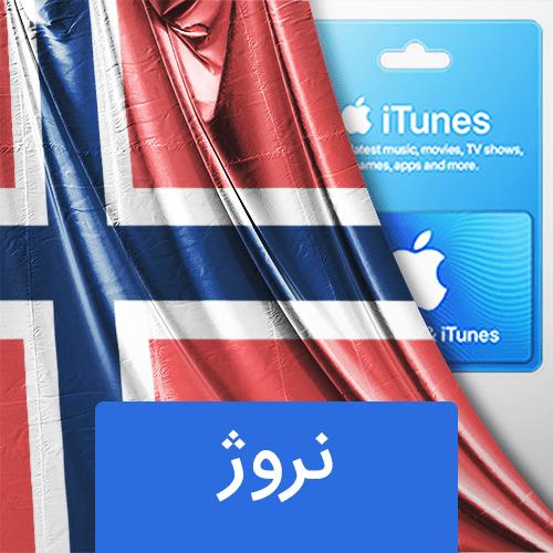 گیفت کارت اپل نروژ