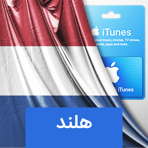 گیفت کارت اپل هلند