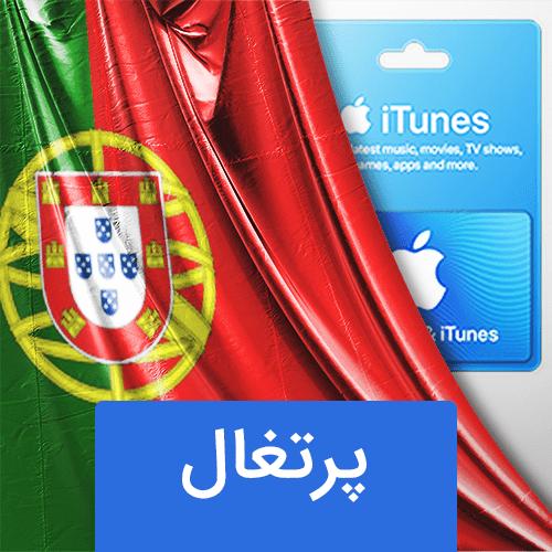 گیفت کارت اپل پرتغال