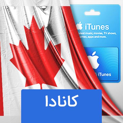 گیفت کارت اپل کانادا