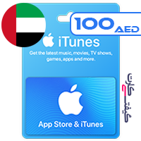 گیفت کارت اپل 100درهمی امارات