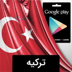 گیفت کارت گوگل پلی ترکیه