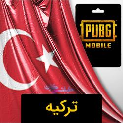 UC Pubg Mobile ترکیه