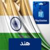 گیفت کارت پلی استیشن هند