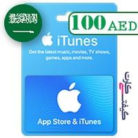 گیفت کارت اپل 100 ریال عربستان