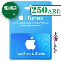 گیفت کارت اپل 250 ریال عربستان