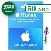 گیفت کارت اپل 50 ریال عربستان
