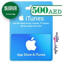 گیفت کارت اپل 500 ریال عربستان