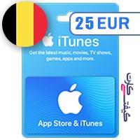 گیفت کارت اپل 25 یورو بلژیک