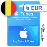 گیفت کارت اپل 5 یورو بلژیک
