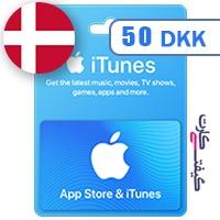 گیفت کارت اپل 50 کرون دانمارک