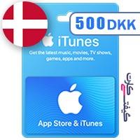 گیفت کارت اپل 500 کرون دانمارک