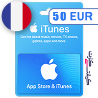 گیفت کارت اپل 50 یورو فرانسه