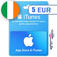 گیفت کارت اپل 5 یورو ایرلند