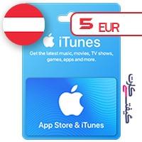 گیفت کارت اپل 5 یورو اتریش