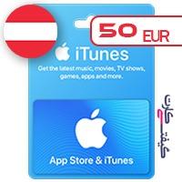 گیفت کارت اپل 50 یورو اتریش