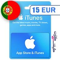گیفت کارت اپل 15 یورو پرتغال