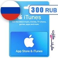 گیفت کارت اپل 300 روبل روسیه