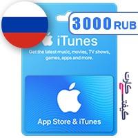گیفت کارت اپل 3000 روبل روسیه