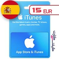 گیفت کارت اپل 15 یورو اسپانیا