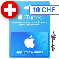 گیفت کارت اپل 10 فرانک سوئیس